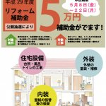 平成30年度住宅 リフォーム補助 制度の申請期間が決定しました!